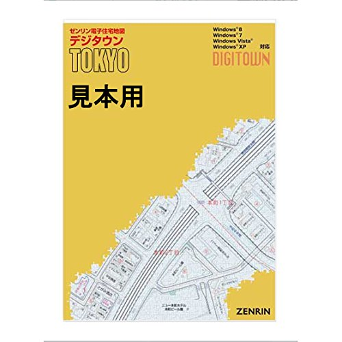 ゼンリン電子住宅地図 デジタウン 愛媛県 東温市 発行年月201611 382150Z0I B01M8OG0SX Parent