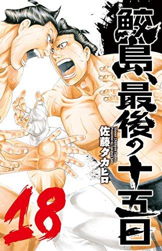 鮫島、最後の十五日 18 (少年チャンピオン・コミックス)