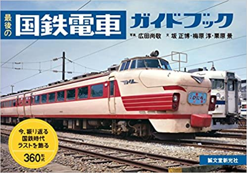 最後の国鉄電車ガイドブック: 今...