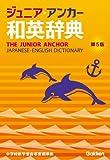 ジュニア・アンカー和英辞典 第5版 (中学生向辞典)