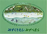 img - for Pond Weed Village & Pond Side Village (Japanese Edition) book / textbook / text book