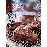 dancyu 2017年10月号 小さい表紙画像