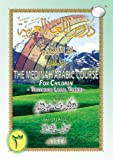 The Madinah [Medinah] Arabic Course for Children, V. Abdur Rahim, 9670428033