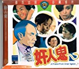 A Friend From Inner Space (Shaw Brothers) VCD Format