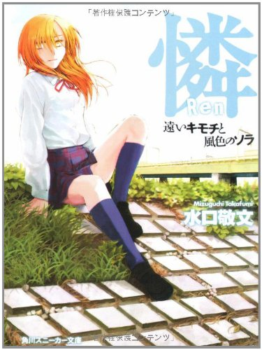 sora-fushoku-and-feeling-distant-ren-ren-kadokawa-sneaker-bunko-2005-isbn-4044708045-japanese-import