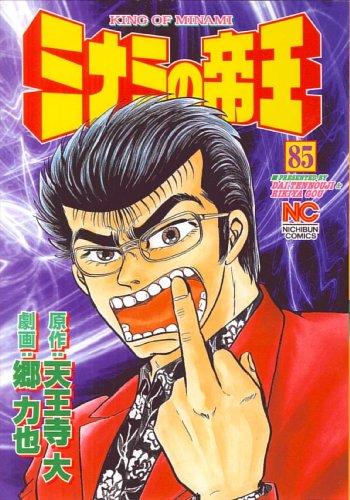 ミナミの帝王 85 (ニチブンコミックス)