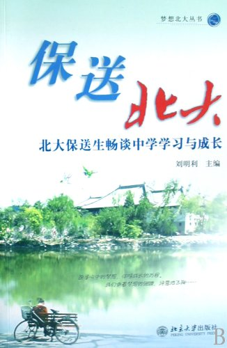 Series of Dream of Peking University: Experience of Students by Recommendation (Chinese Edition)