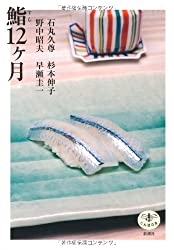 (The Dragonfly) Sushi 12 months (2011) ISBN: 4106022176 [Japanese Import]