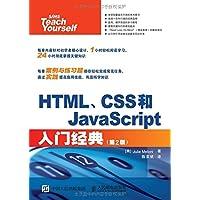 HTML、CSS和JavaScript入门经典(第2版)