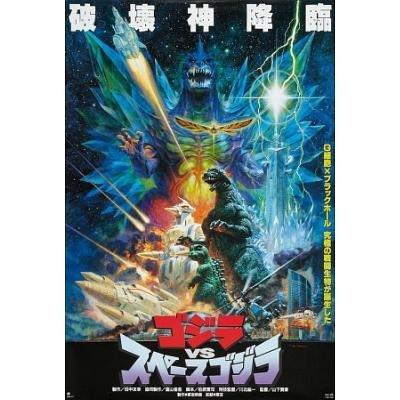 - (32x24) Godzilla vs. Space Godzilla - Japanese Style Movie Poster
