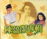 Chen Yingjie album 6