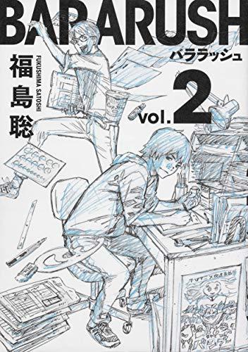 バララッシュ 2巻 (ハルタコミックス)