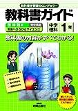 教科書ガイド 中学理科 啓林館版 未来へひろがるサイエンス 1年 (中学ガイド)