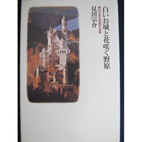 白いお城と花咲く野原―現代日本の思想の全景