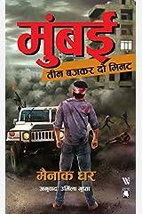 Mumbai, Teen Bajkar Do Minute (3:02) - Hindi (Hindi Edition) Kindle Edition
