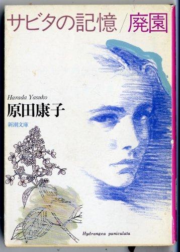 Sabita Deserted Garden Storage [In Japanese Language]