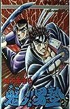Sakigake! Otokojuku 27 (Jump Comics) (1990) ISBN: 408852649X [Japanese Import]
