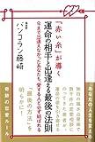 Akai ito ga michibiku unmei no aite to deaeru saigo no hosoku : Imamade deaenakatta anata mo aisuru hito to kanarazu musubareru.