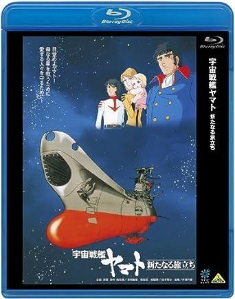Amazon.co.jp   宇宙戦艦ヤマト ...