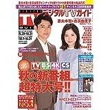 デジタルTVガイド 2020年 11月号