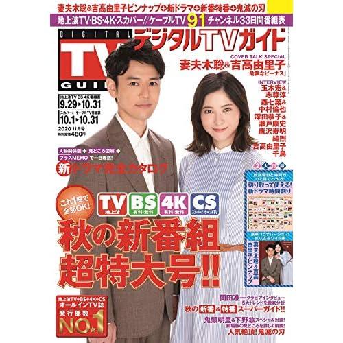 デジタルTVガイド 2020年 11月号 表紙画像