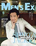 MEN'S EX(メンズイーエックス) 2019年 06 月号 [雑誌]