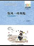 百年百部中国儿童文学经典书系·像风一样奔跑