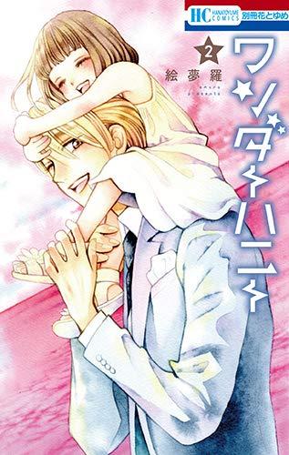 ワンダーハニー 2 (花とゆめコミックス)