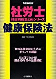 社労士科目別総まとめ健康保険法〈2010年版〉 (社労士科目別総まとめシリーズ)