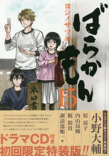ばらかもん(15) オリジナルドラマCD付き 初回限定特装版 (SEコミックスプレミアム)