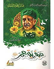 عبقرية عمر , Paperback