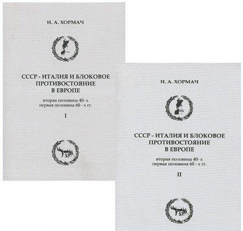 Download SSSR - Italiia i Blokovoe Protivostoianie v Evrope: Vtoraia Polovina 40-kh - Pervaia Polovina 60 - kh gg.: V Dvukh Knigakh ebook