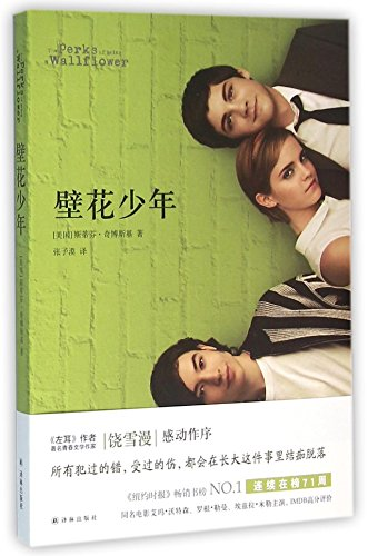 The Perks of Being a Wallflower (Chinese Edition)
