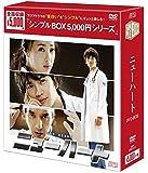 ニューハートDVD-BOX<シンプルBOXシリーズ>