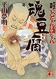 大江戸怪談どたんばたん(土壇場譚) 魂豆腐 (講談社文庫)