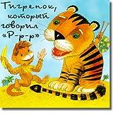 Tigrenok, kotoryj govoril 'R-r-r'