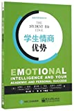 The Student EQ Edge: Emotional Intelligence and Your Academic and Personal Success (Chinese Edition)