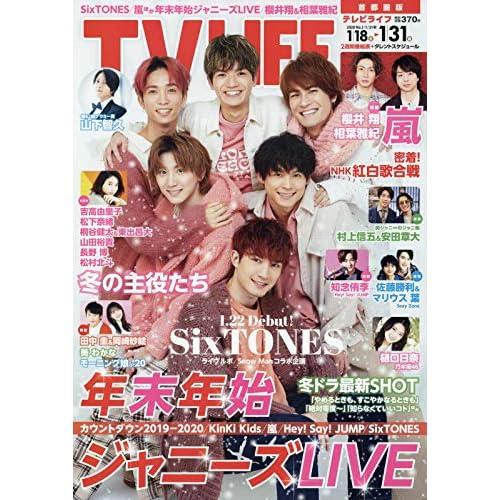 TV LIFE 2020年 1/31号 表紙画像