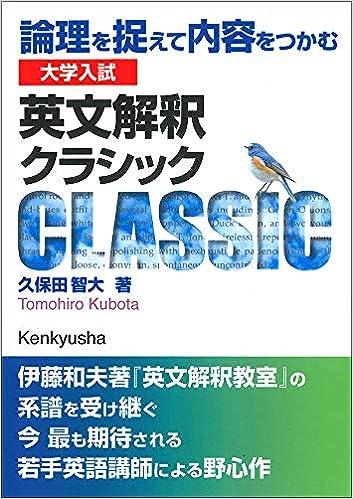 Amazon.co.jp: 大学入試 英文解釈クラシック: 論理を捉えて内容を ...