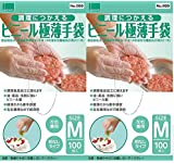 オカモト 調理に使えるビニール極薄手袋(粉なし)M 100枚入×2セット