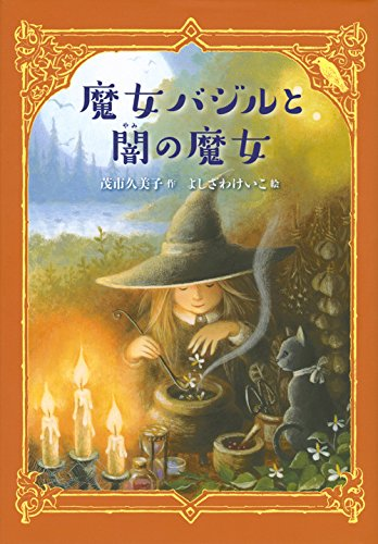 魔女バジルと闇の魔女 (わくわくライブラリー)