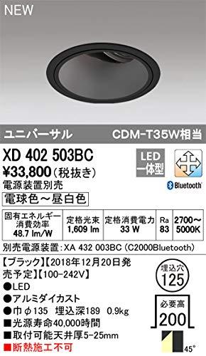 オーデリック/M形ダウンライト XD402503BC 電源装置別売 B07TB1JTRS