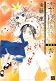 Above the clouds castles Kidan 3 (Nora Comics Deluxe) (2010) ISBN: 4056070679 [Japanese Import]