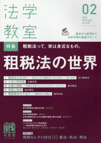 月刊法学教室 2016年 02 月号 [雑誌]