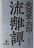 流離譚〈上〉 (新潮文庫)