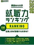 価値ある大学2020年版~就職力ランキング~(日経キャリアマガジン特別編集) (日経ムック)