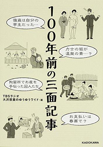 100年前の三面記事 (中経の文庫)