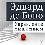 Six Thinking Hats [Russian Edition] | Edward de Bono