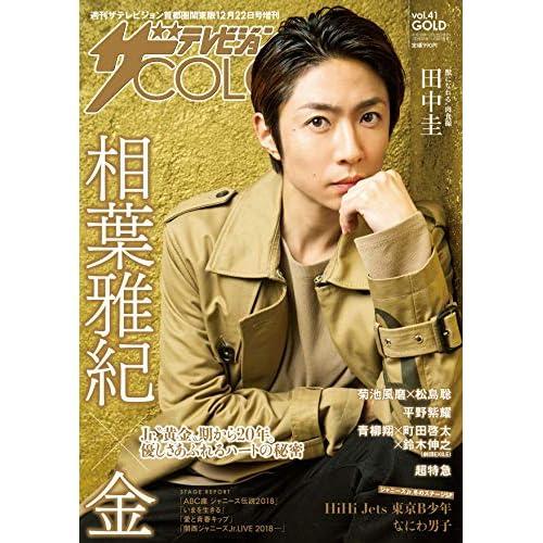 ザテレビジョン COLORS Vol.41 表紙画像