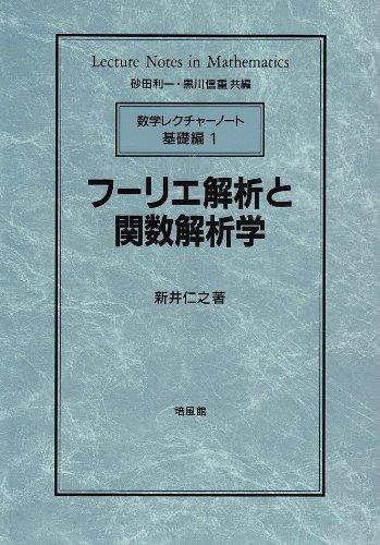 フーリエ解析と関数解析学 (数学レクチャーノート 基礎編)